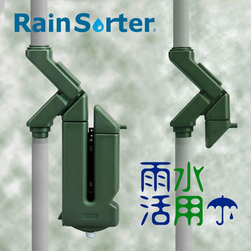 雨水集水装置「レインソーター」